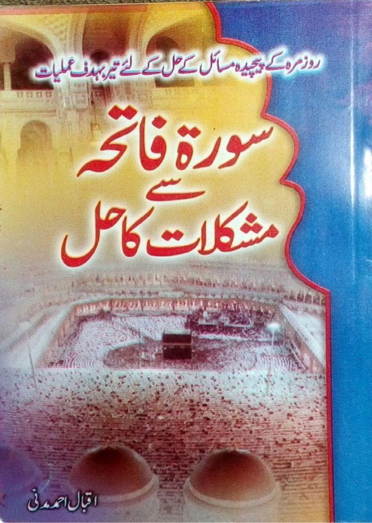 Taweez Books In Urdu Pdf Download