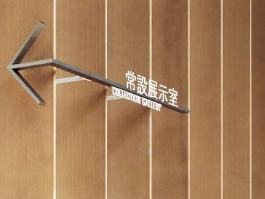 Nagasaki Prefectural Art Museum Signage Plan by Hara Design Institute