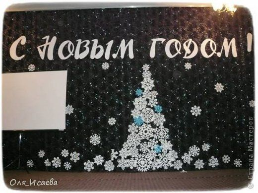 С Новым годом - украшение сцены в школе