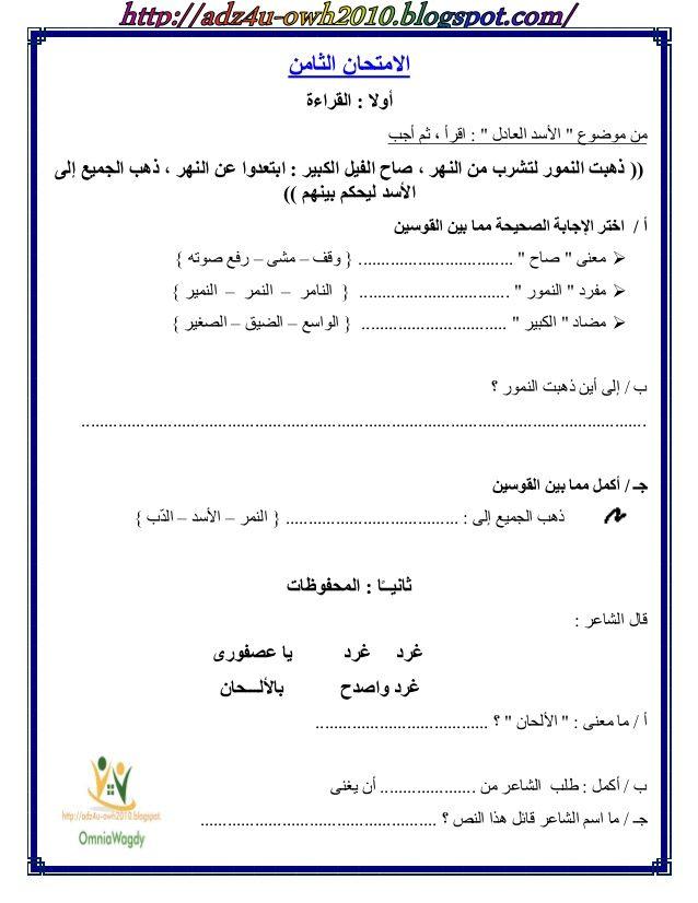 Pin By Rasha Sayed On اوراق عمل Learning Arabic Learn Arabic Online Arabic Worksheets