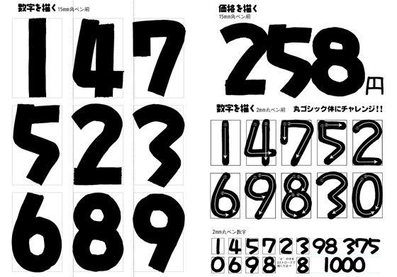 講習内容02 ポップ フォント 手書きポップ かわいい手書き文字