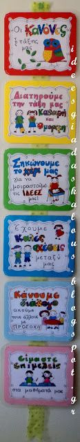 Ιδεες για δασκαλους: Οι κανόνες της τάξης μας