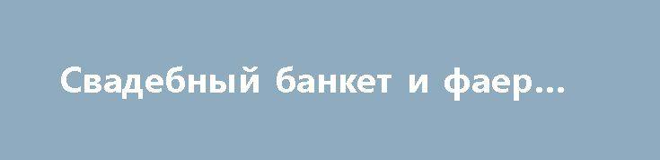 Свадебный банкет и фаер шоу http://aleksandrafuks.ru/vedushiy_konkursov/  Свадебный банкет длится в среднем около пяти часов. С учетом места проведения обычно устанавливается время начало праздничного вечера. К нему нужно приехать вовремя по крайне мере гостям.  http://aleksandrafuks.ru/свадебный-банкет-и-фаер-шоу/ Молодожены могут немного задержаться на фотосессии и приехать на несколько минут позже. Фаер шоу проходит уже ближе к концу банкета, в качестве финального аккорда. Но, это зависит…