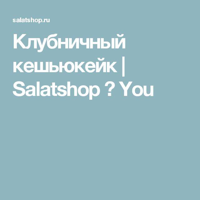 Клубничный кешьюкейк | Salatshop ♥ You