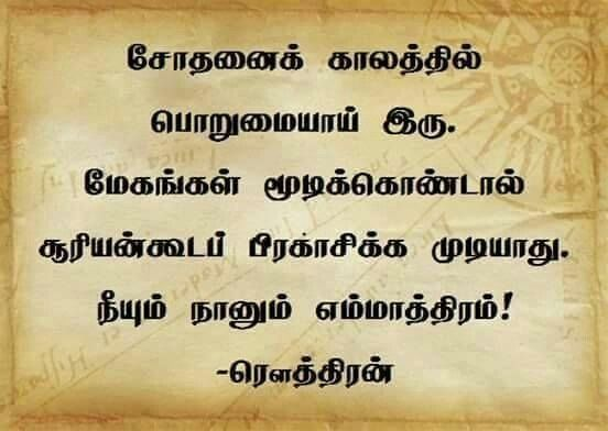 64 Best Images About Tamil Quotes On Pinterest: Pin By Meenu On Tamil Quotes