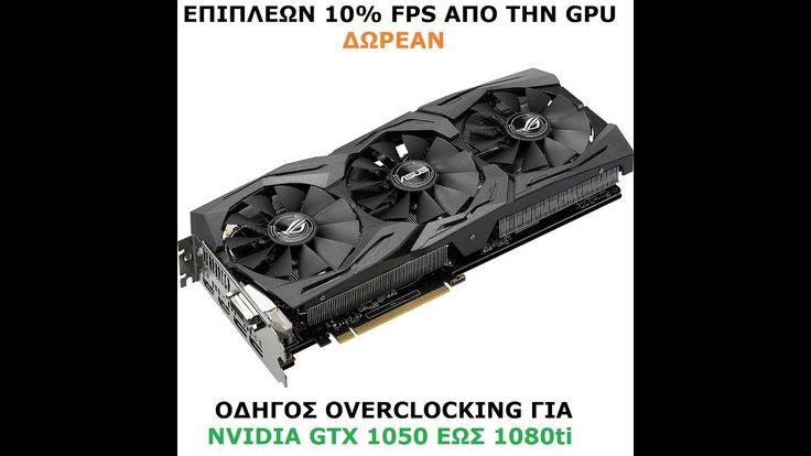Πως να κερδίσουμε FPS από την GPU μας ΔΩΡΕΑΝ - Nvidia GTX 1050 - 1080ti ...
