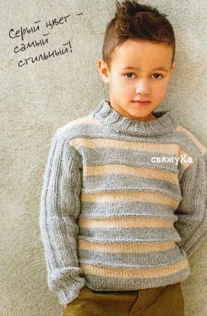 свитер для мальчиков вязаный спицами