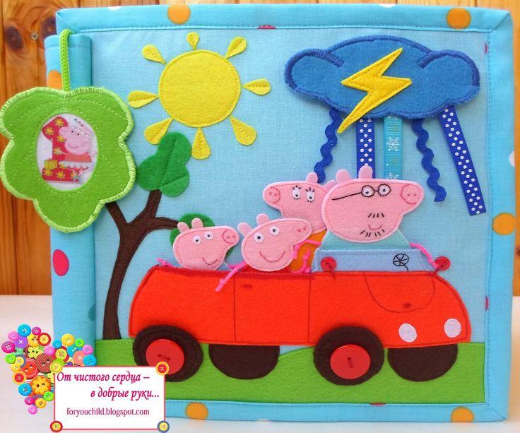 Výsledek obrázku pro мягкая развивающая книжка свинка пеппа