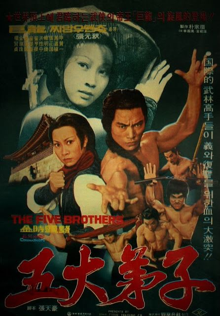 DRAGON LEE vs THE FIVE BROTHERS a.k.a THE ANGRY DR...