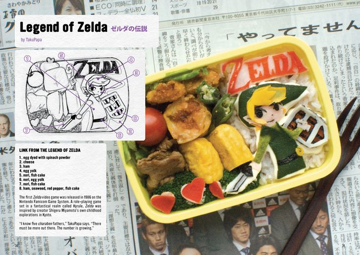 Link bento legend of zelda bento pinterest bento and rice forumfinder Images