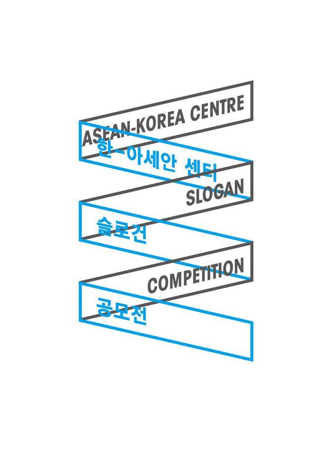ASEAN - Korea Centre Slogan competition poster - joonghyun-cho