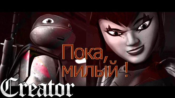 Karai - Пока Милый - Goodbye Honey - TMNT 2012 ♫ + English subtitles!