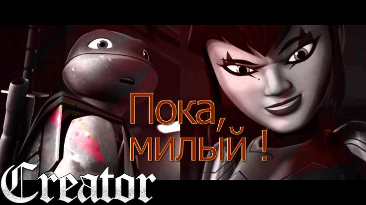 Karai - Пока Милый - Goodbye Honey - TMNT 2012 ♫ + English subtitles!