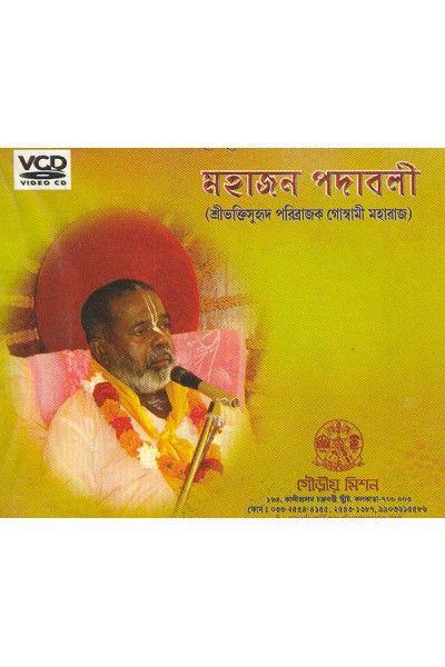 Buy now online dvd mahamantra padabali at gaudiya mission, Kolkata