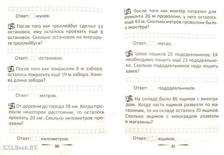 Решебник по русской литературе 6 класс 2018 мушинская
