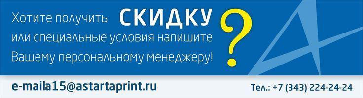 Визитки для такси в Москве недорого, пусть даже пластиковую и выполненную самым превосходным образом человек (клиент, партнер) будет хранить дольше и «ближе к сердцу».  Нигде в Нижнем Новгороде вы не напечатаете качественные визитки быстро по такой же выгодной цене, как у нас в типографии.