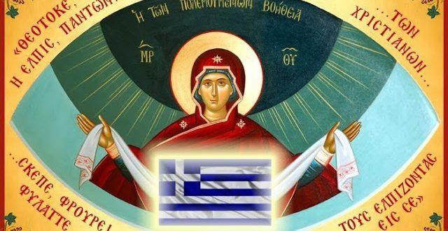 Συγκλονιστικό μήνυμα Γέροντα: «Η Παναγία μας αγρυπνεί για την Ελλάδα μας… Μη γίνουμε προδότες της Ορθοδοξίας μας» (βίντεο)