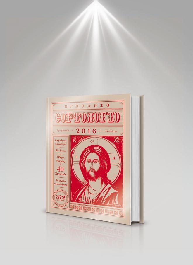 Ορθόδοξο Ημερολόγιο 2016: Μία πολυτελής έκδοση 372 σελίδων, μόνο 9,90€