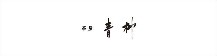 甘味と日本料理 茶屋 青柳 | 伊勢丹 新宿店 | 伊勢丹 店舗情報