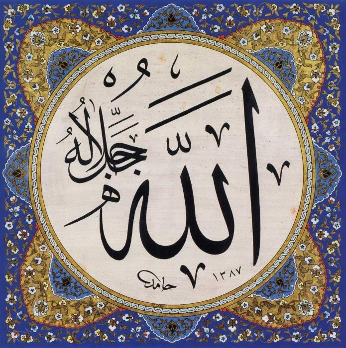 how to say allahu akbar in arabic
