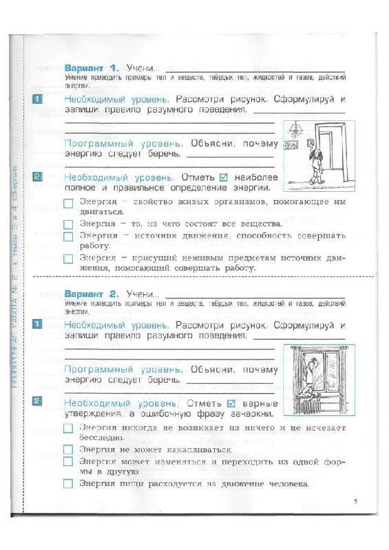 Домашние задания по немецкому языку 6 класс авторабим