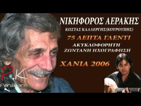 Νικηφόρος Αεράκης | Κ.Καλλέργης (Κουρούπης) | 75 λεπτά γλέντι ►NK◄  {Χαν...