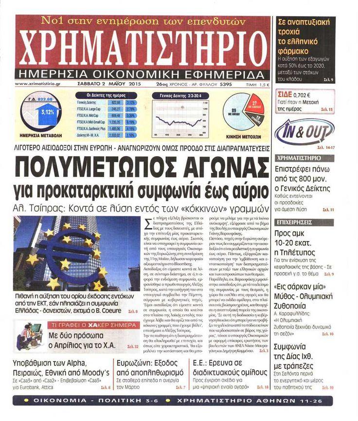 Xrimatistirio (Stock Exchange)