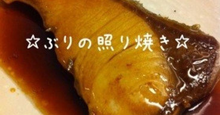 ★★★殿堂入りレシピ★★★つくれぽ3900件 照り照りした甘じょっぱ~いタレが、 ぶりの脂に絡んでご飯にぴったり♪♪