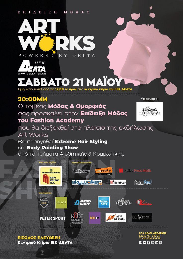 Art Works - Επίδειξη Μόδας