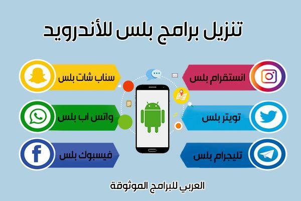 تنزيل برامج بلس للاندرويد تطبيقات الأندرويد المعدلة بدون روت بروابط تحميل مباشرة 2019 Learn Arabic Online Beauty Skin Care Routine Learning Arabic