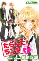 Plot: The main character is named Hikaru. She misses her dead brother and speaks to him in her mind as she begins her first day of high school. Here she has many ordinary adventures. She becomes fast friends with a girl named Nene, who lets nothing stand in her way and pushes Hikaru to kiss her new crush, Michiya, who reminds her of her brother. He lets her kiss him, which as it turns out is not a good sign. He seems to be a jerk, whose personality is nothing like Hikaru\'s brother\'s...