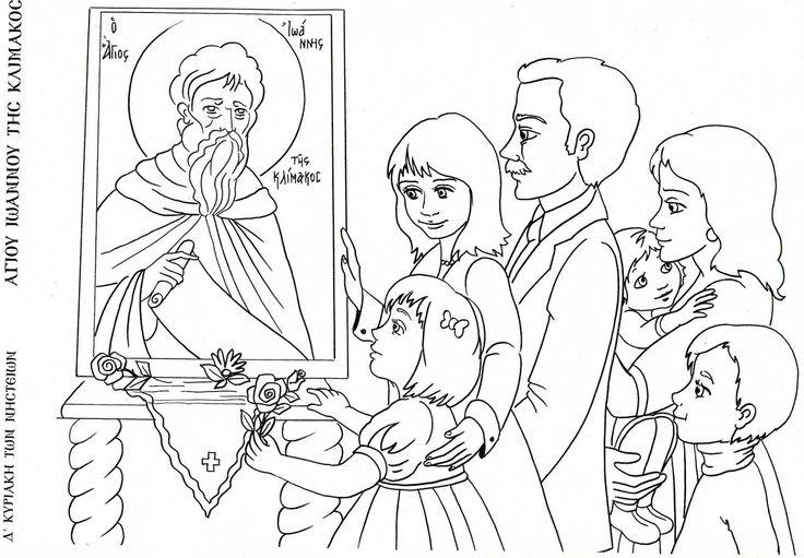 Κυριακή Αγίου Ιωάννη της Κλίμακος