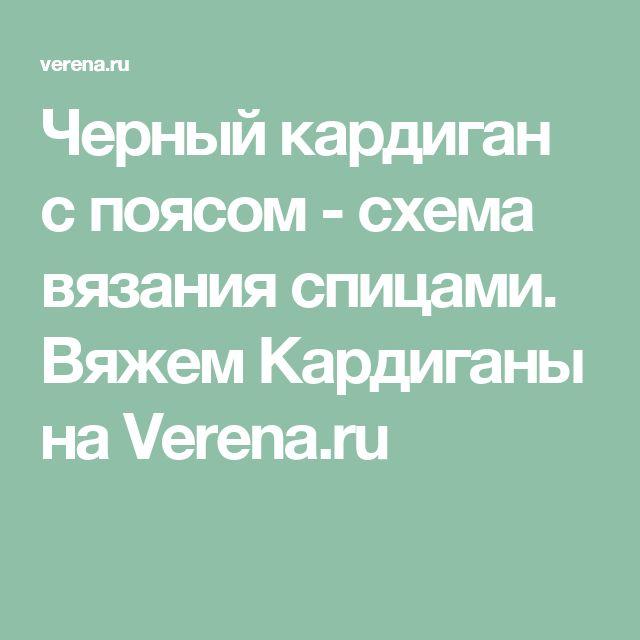 Черный кардиган с поясом - схема вязания спицами. Вяжем Кардиганы на Verena.ru