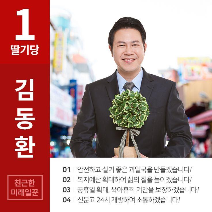 선거 / SNS 배너 / SNS 템플릿 / 디자인 템플릿 /  망고보드