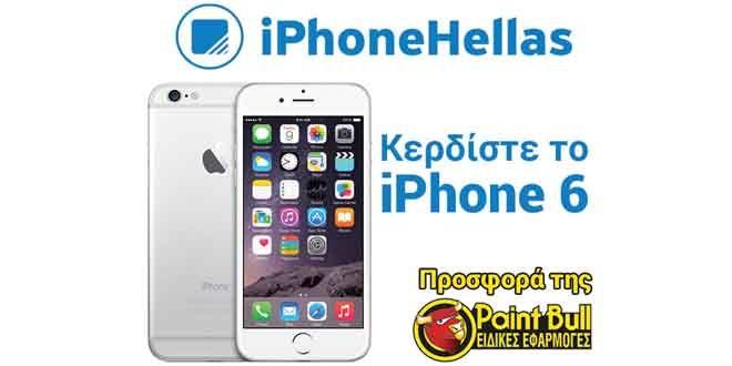 Διαγωνισμός iPhoneHellas.gr με δώρο ένα κινητό Apple iPhone 6 - ΔΙΑΓΩΝΙΣΜΟΙ e-contest.gr
