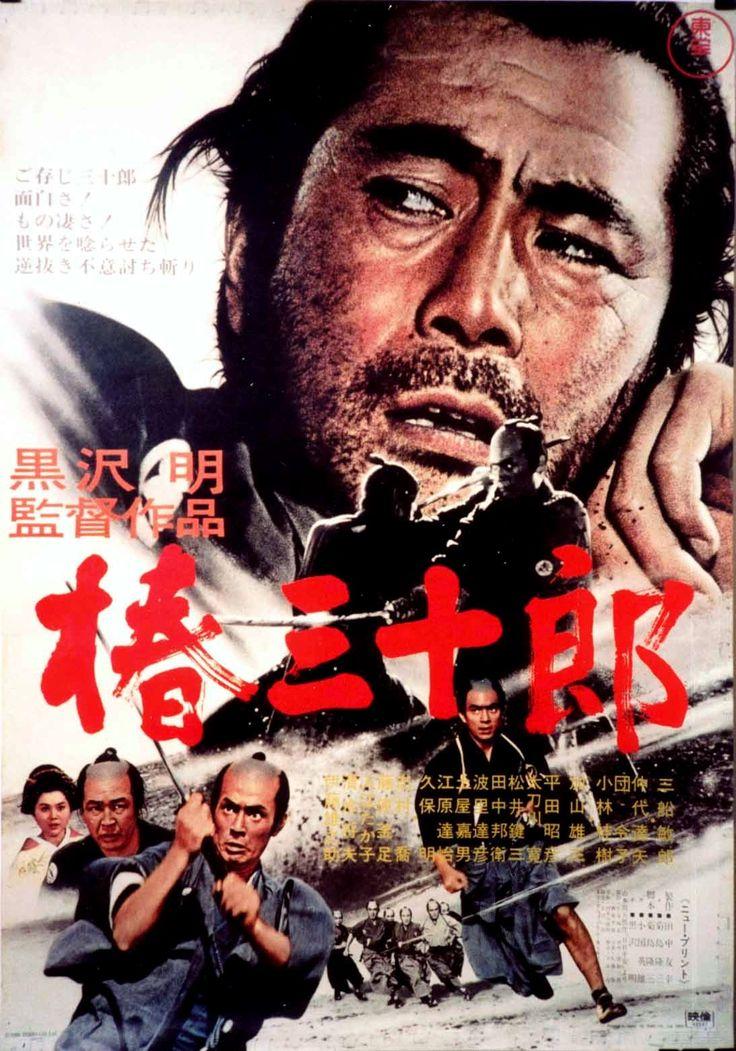 Sanjuro Akira Krosawa 黒澤明『椿三十郎』 三船敏郎