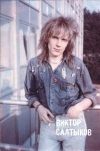 Viktor Saltykov,  russian rocker,  early 80's