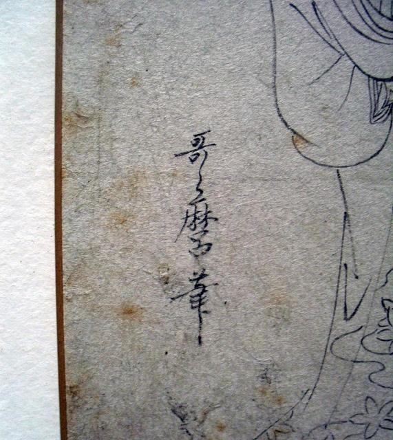3 Utamaro drawings: Utamaro Signature by MoonToad NL, via Flickr