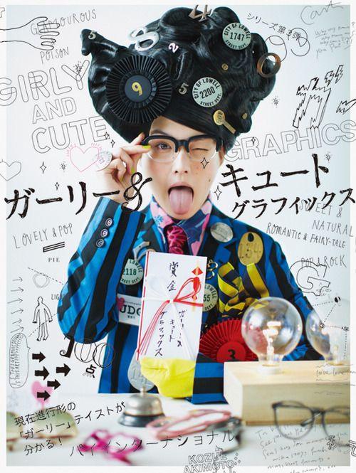 Japanese Book Cover: Girly and Cute Graphics. Tetsuya Chihara. 2013