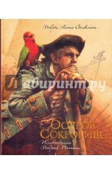 Роберт Стивенсон - Остров сокровищ обложка книги