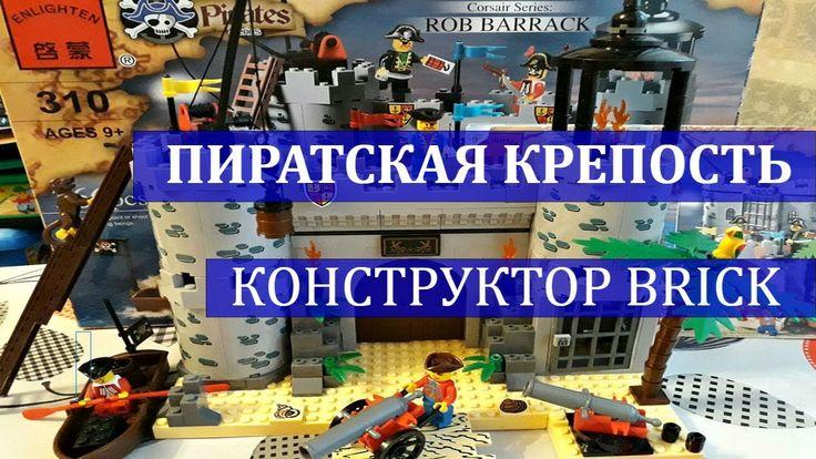 """Конструктор """"Пиратская крепость"""" Brick/Хороший аналог LEGO"""