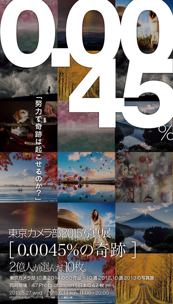 東京カメラ部2015写真展 0.0045%の奇跡 ~2億人が選んだ10枚~