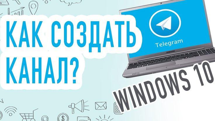 Как создать КАНАЛ В TELEGRAM с Компьютера на Windows