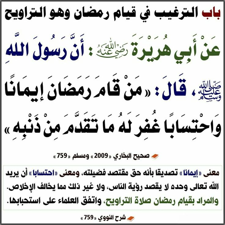 Pin By Uo Oªo Oµuo O On شهر رمضان Faith Spirituality Calligraphy