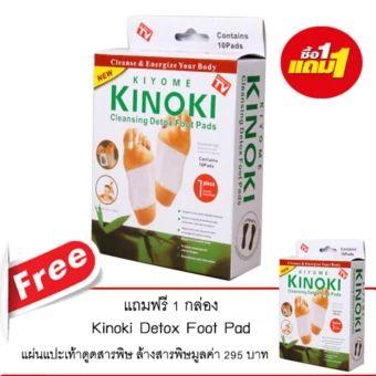 ซื้อ 1 แถม 1 Kinoki Detox Foot Pad แผ่นแปะเท้าดูดสารพิษ ล้างสารพิษ (รวม 2 กล่อง)