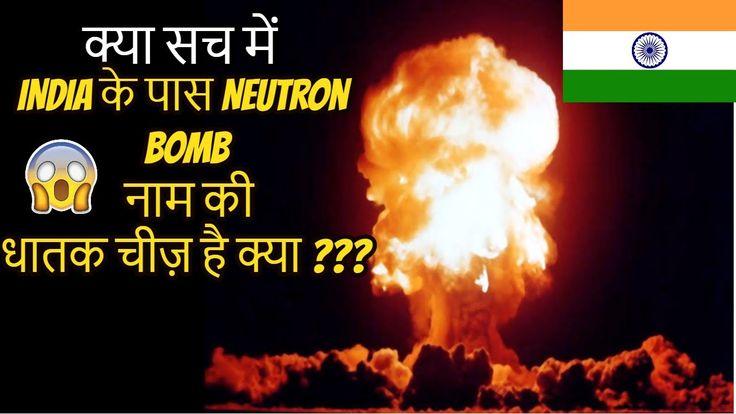 india के  है पास Neutron Bomb है -foreign media!foreign media on india!