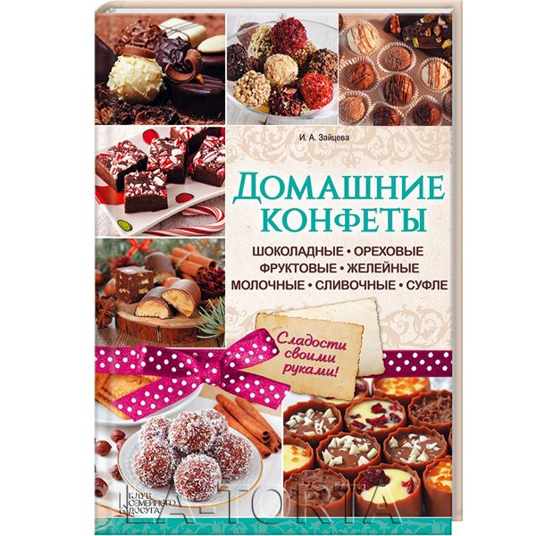 Домашние конфеты И.А. Зайцева Приготовьте домашние трюфели, грильяж, «рафаэлло», «сникерс», «птичье молоко», суфле, козинаки, пралине, конфеты с желейной начинкой, веселые угощения для детского праздника, великолепные конфеты для подарков друзьям!  Сладости, которые вы сделаете по рецептам книги, намного вкуснее и полезнее, чем магазинные. Они не содержат вредных добавок и консервантов. Чтобы изготовить лакомства, вам понадобятся доступные продукты: шоколад, какао, сухофрукты, ягоды…