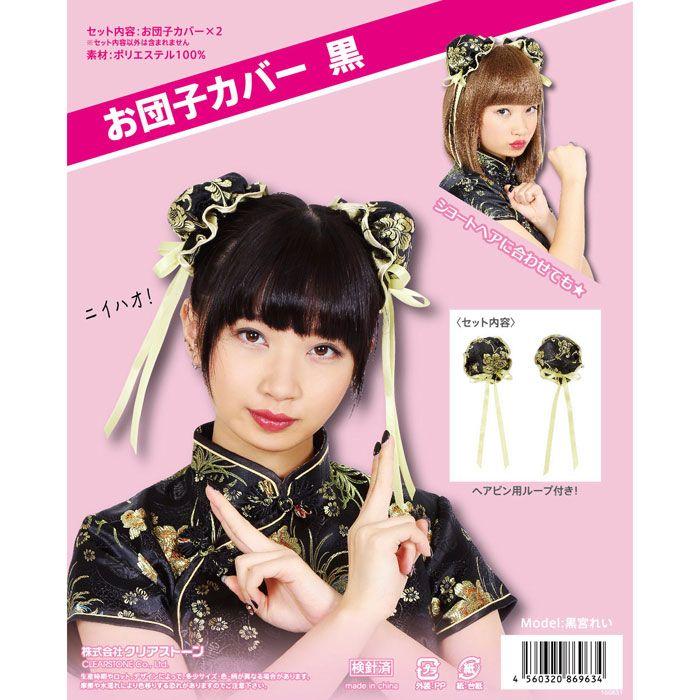 お団子カバー 黒 2点セット ヘアアクセサリー 髪飾り チャイナ生地 コ