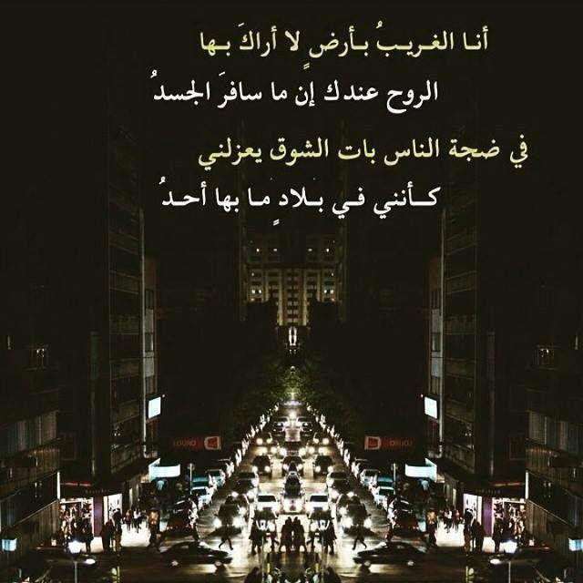 شعر الشوق الحب الغزل فصيح Arabic Love Quotes Beautiful Words Arabic Quotes