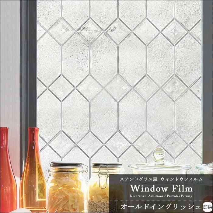 楽天市場 窓ガラスフィルム 窓 目隠し シート ステンドグラス